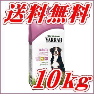 ヤラー オーガニック ドッグフード センシティブ 10kg (正規品/お取り寄せ)