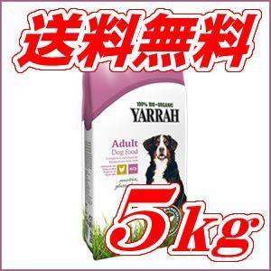 ヤラー オーガニック ドッグフード センシティブ 5kg (正規品/お取り寄せ)