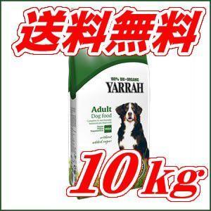 ヤラー オーガニック ベジタリアン ドッグフード 10kg (正規品)(お取り寄せ)