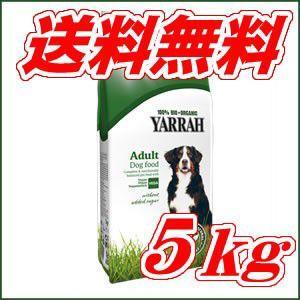 ヤラー オーガニック ベジタリアン ドッグフード 5kg (正規品・お取り寄せ)