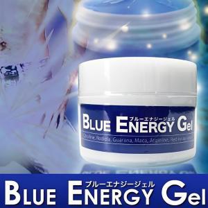 大ヒット商品『ブルーエナジー』がジェルになった! 青いジェルがダイレクトに浸透。ポテンシャルの高い黒...