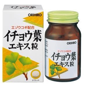 イチョウ葉エキス粒 ORIHIRO オリヒロ サプリメント 健康食品 フラボノイド ギンコライド う...