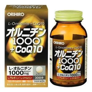 オリヒロ オルニチン1000+COQ10 メンズ 活力 元気 サプリメント コエンザイムQ10 アル...