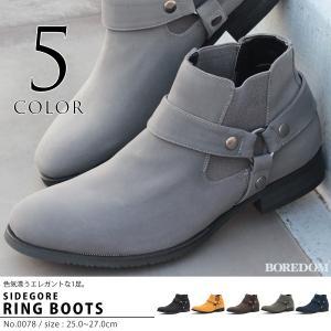 サイドゴアブーツ リングブーツ メンズ 紳士靴 レザー 革靴 ショート レザー ヌバック スェード ビター系 BITTER 大人|mens-sanei