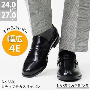 コンフォート ビジネスシューズ スリッポン Uモカ メンズ 紳士靴 対象商品2足の購入で4000円(税別)|mens-sanei