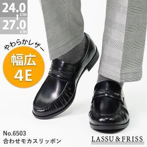 コンフォート ビジネスシューズ スリッポン 合わせモカ メンズ 紳士靴 対象商品2足の購入で4000円(税別)|mens-sanei