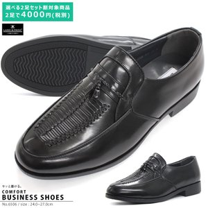 コンフォート ビジネスシューズ ギャザーUモカ フリンジ メンズ 紳士靴 対象商品2足の購入で4000円(税別)|mens-sanei