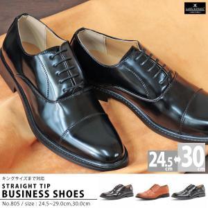 ビジネスシューズ 内羽根 ストレートチップ メンズ 靴 レザー 革 ドレスシューズ ビジカジ オックスフォード 対象商品2足の購入で6000円(税別)|mens-sanei