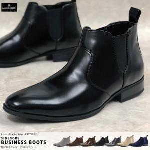 サイドゴアブーツ ビジネスブーツ ラスアンドフリス 革靴 スムース スエード メンズ 紳士 靴 対象商品2足の購入で8000円(税別)|mens-sanei
