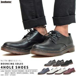 レースアップシューズ 4ホール バウンシングソール メンズ 靴 シューズ カジュアル 対象商品2足の購入で8000円(税別)|mens-sanei