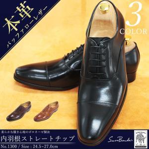 本革 ボロネーゼ製法 バッファロー ドレスシューズ 内羽根 ストレートチップ メンズ 靴 シューズ カジュアル 紳士靴|mens-sanei