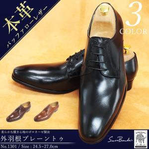 本革 ボロネーゼ製法 バッファロー ドレスシューズ 外羽根 プレーントゥ メンズ 靴 シューズ カジュアル 紳士靴|mens-sanei