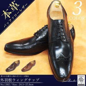 本革 ボロネーゼ製法 バッファロー ドレスシューズ 外羽根 ウィングチップ メンズ 靴 シューズ カジュアル 紳士靴|mens-sanei