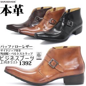 本革 上向きラスト バッファローレザー モンクストラップ ビジネスブーツ 1392 サイドジップ 本革 靴 メンズ 紳士|mens-sanei