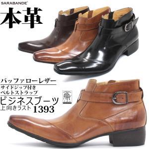 本革 上向きラスト バッファローレザー ベルトサイドジップ ビジネスブーツ 1393 ビジネス 革靴 メンズ 靴 紳士靴 ナナメチップ トゥアップ|mens-sanei