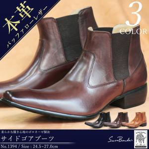 サイドゴアブーツ 本革 バッファローレザー メンズ 革靴 ドレスシューズ ビジカジ ビジネス|mens-sanei