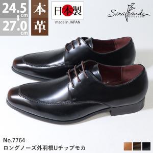 ビジネスシューズ 外羽根 Uチップ 日本製本革 メンズ 紳士靴|mens-sanei