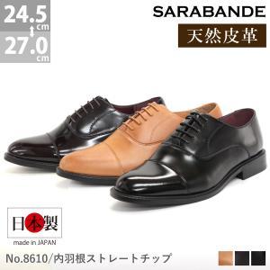 本革 ビジネスシューズ 内羽根 ストレートチップ メンズ 靴 シューズ カジュアル 紳士靴|mens-sanei