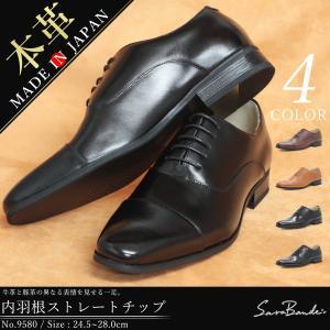 レースアップシューズ ストレートチップ 内羽根 紳士靴 メンズ mens-sanei
