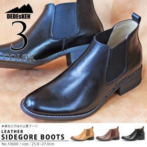サイドゴアブーツ  メンズ ブーツ 日本製 本革 ヒールアップ カジュアル きれいめ 脚長 ヒール 革靴 レザー ビジカジ ビジネス|mens-sanei