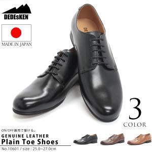レースアップシューズ プレーントゥ 外羽根 紳士靴 メンズ|mens-sanei