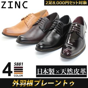 ビジネスシューズ 日本製天然皮革 外羽根 プレーントゥ 3色展開 メンズ 靴 紳士 革靴 ジンク 対象商品2足の購入で8000円(税別)|mens-sanei