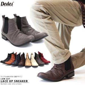 サイドゴア ドレープ ブーツ スムース メンズ 靴 ブーツ シューズ カジュアル 対象商品2足の購入で6000円(税別)|mens-sanei