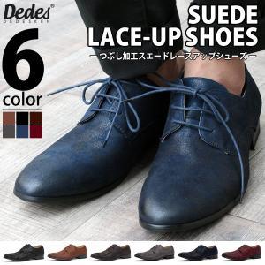 つぶし加工スウェード カジュアルシューズ レースアップ メンズ 靴 シューズ 2足8000円(税別)セット対象商品|mens-sanei