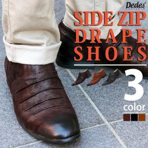 ドレーブシューズ サイドジップ つぶし加工スェード メンズ 靴 シューズ 対象商品2足購入で8000円(税別)|mens-sanei