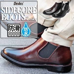 レインブーツ サイドゴア メンズ 靴 シューズ ブーツ 防滑 セット割引対象1足税込4400円