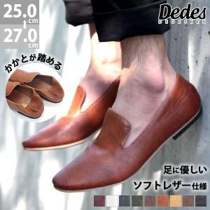 バブーシュ ダンスシューズ スリッポン かかとが踏める メンズ 靴 シューズ 対象商品2足の購入で6000円(税別)|mens-sanei