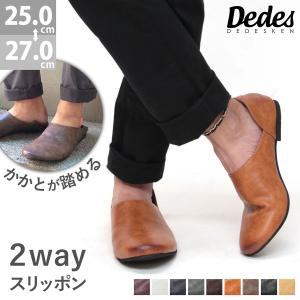 スリッポン バブーシュ  メンズ 靴 シューズ カジュアル 対象商品 2足の購入で6000円(税別)|mens-sanei