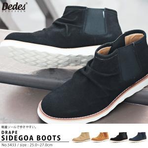 サイドゴア ブーツ メンズ ドレープ レザー シューズ ローカット カジュアル ヌバック スェード 対象商品2足の購入で8000円(税別)|mens-sanei
