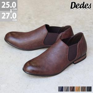 サイドゴアブーツ ショートブーツ レザー シューズ カジュアル 革靴 紳士 メンズ 短靴 対象商品2足の購入で6000円(税別)|mens-sanei
