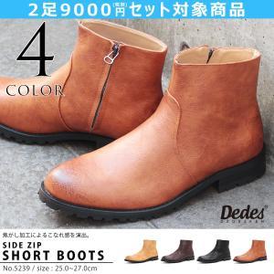 サイドジップ ショートブーツ レザー 革 メンズ 紳士靴  カジュアル 対象商品2足の購入で9000円(税別)|mens-sanei