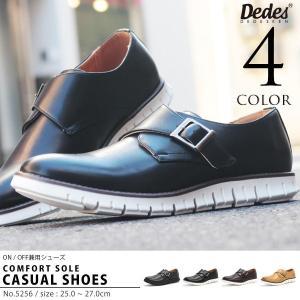 カジュアルシューズ ビジカジ モンクストラップ スニーカーソール コンフォート メンズ 紳士 靴 対象商品2足の購入で6000円(税別)|mens-sanei