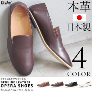 オペラシューズ カジュアル スリッポン 日本製本革 メンズ シューズ 靴 レザー 革靴|mens-sanei