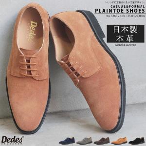日本製本革 レースアップシューズ プレーントゥ メンズ 紳士靴 シューズ カジュアル|mens-sanei
