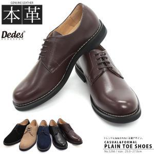 レースアップシューズ 外羽根 プレーントゥ 本革 メンズ カジュアル 紳士靴|mens-sanei