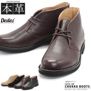 【Dedes(デデス)】より本革チャッカブーツが登場。 上質な本革を採用したこだわりのアイテム。本革...