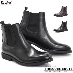 サイドゴアブーツ メンズ 紳士靴 カジュアル 対象商品2足の購入で8000円(税別)|mens-sanei