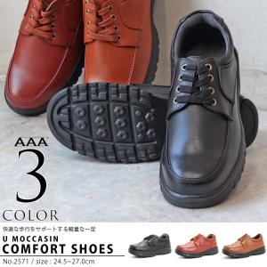 コンフォートシューズ Uモカシン メンズ 紳士 靴 レザー 革靴 快適 対象商品2足の購入で4000円(税別)