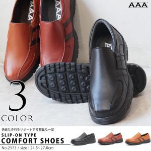 コンフォートシューズ スリッポン メンズ 紳士 靴 レザー 革靴 快適 対象商品2足の購入で4000円(税別)|mens-sanei