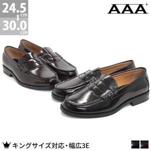 ローファー 学生 黒 通学 3E EEE 大きいサイズ 幅広 革靴 メンズ 紳士 靴 対象商品2足の購入で5000円(税別)|mens-sanei