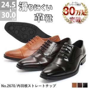 防滑ソール仕様 ビジネスシューズ キングサイズ対応 内羽ストレートチップ メンズ メンズ 靴 紳士 フォーマル 革靴 短靴 2足4000円セット対象|mens-sanei