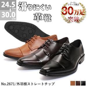 防滑ソール仕様 ビジネスシューズ キングサイズ対応 外羽ストレートチップ メンズ メンズ 靴 紳士 フォーマル 革靴 短靴 2足セット 4000円(税別)|mens-sanei