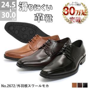 防滑ソール仕様 ビジネスシューズ キングサイズ対応 外羽スワールモカ メンズ メンズ 靴 紳士 フォーマル 革靴 短靴 2足セット 4000円(税別)|mens-sanei