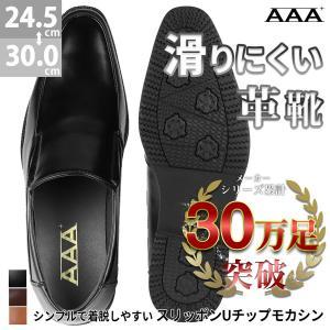 防滑ソール仕様 ビジネスシューズ キングサイズ対応 スリッポン メンズ メンズ 靴 紳士 フォーマル 革靴 短靴 2足セット 4000円(税別)|mens-sanei