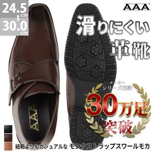 防滑ソール仕様 ビジネスシューズ キングサイズ対応 モンクストラップ メンズ メンズ 靴 紳士 フォーマル 革靴 短靴 2足セット 4000円(税別) mens-sanei