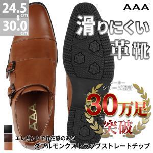 防滑ソール仕様 ビジネスシューズ キングサイズ対応 ダブル モンクストラップ メンズ メンズ 靴 紳士 フォーマル 革靴 短靴 2足セット 4000円(税別)|mens-sanei